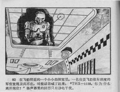 chinese star wars comic | Chinese_star_wars_comic_manhua_llianhuanhua (85)