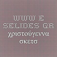 www.e-selides.gr χριστούγεννα - σκετσ Greek Language, Math Equations, Learning, Christmas, Crafts, Xmas, Manualidades, Greek, Studying