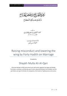 Dua al-Qunoot (دعاء القنوت) | PDF in 2020 | Islamic ...