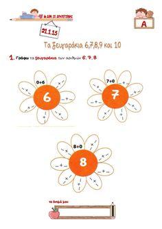 Γράφω τα ζευγαράκια των αριθμών 6, 7, 8. Α