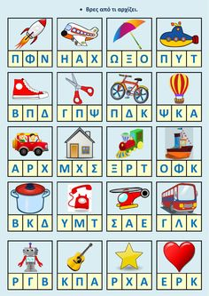 Greek Language, Speech And Language, School Subjects, Your Teacher, Google Classroom, Child Development, Speech Therapy, Colorful Backgrounds, Literacy