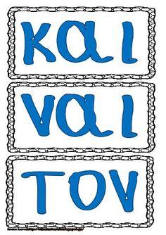 το μονοπάτι των λέξεων Greek Language, Elementary Schools, Projects To Try, Math Equations, Activities, Learning, School, Greek, Primary School