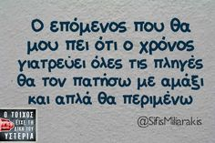greek quotes, funny, and greek εικόνα Funny Greek Quotes, Greek Memes, Funny Picture Quotes, Sarcastic Quotes, Funny Quotes, Happy Quotes, Life Quotes, Favorite Quotes, Best Quotes