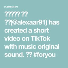 𝓐𝓵𝓮𝔁𝓪 𝓐𝓡 ❤️(@alexaar91) has created a short video on TikTok with music original sound. 😪💔 #foryou David Guetta, Anne With An E, Aesthetic Videos, Delish, Create Yourself, The Creator, Songs, The Originals, Tik Tok