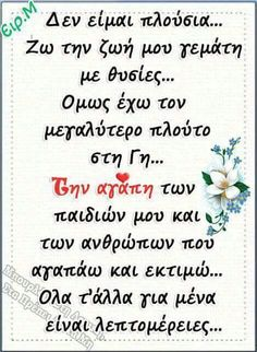 Positive Thoughts, Positive Quotes, Motivational Quotes, Inspirational Quotes, Greek Beauty, Greek Quotes, Special Education, Birthday Wishes, Wise Words