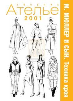 """Cборник «Ателье-2001»  (Купить http://modanews.ru/books/atelie2001) из серии «Библиотека журнала """"Ателье""""» включает основные уроки конструирования женской и детской одежды по уникальной системе кроя «М. Мюллер и сын», опубликованные в 2001 году в профессиональном журнале «Ателье». Сборник необходим каждому, для кого шитье является профессией или любимым занятием для души. Благодаря сборнику тот, кто не успел купить журнал «Ателье» в 2001 году или имеет не все номера журнала, теперь сможет…"""