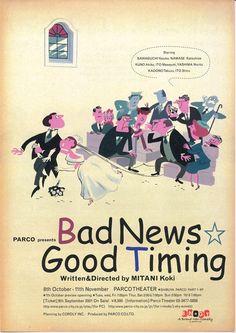 Theatre Poster Illustration by Satoshi Hashimoto www.dutchuncle.co..uk/satoshi-hashimoto-images