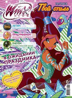 ¡Nueva revista Winx Club a la venta en Rusia! http://poderdewinxclub.blogspot.com.ar/2013/11/nueva-revista-winx-club-la-venta-en_23.html