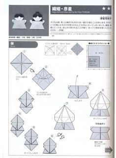 Origami : Vega doll #1
