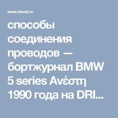способы соединения проводов — бортжурнал BMW 5 series Ανέστη 1990 года на DRIVE2