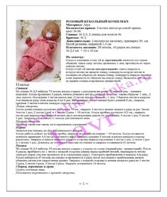 Вязаная одежда для кукол со схемами и описанием - 2. Обсуждение на LiveInternet - Российский Сервис Онлайн-Дневников