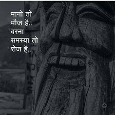 Hindi Motivational Quotes, Inspirational Quotes in Hindi - Brain Hack Quotes Motivational Quotes For Love, Inspirational Quotes In Hindi, Love Quotes In Hindi, Inspiring Quotes, Osho Hindi Quotes, Marathi Quotes, Wisdom Quotes, Qoutes, Chai Quotes
