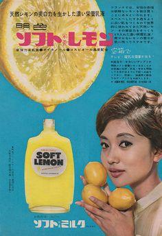 明色ソフトレモン乳液、浅丘ルリ子。☆Ruriko Asaoka (actress) in Meishoku's skin milk vintage ad. circa 1959, Japan.