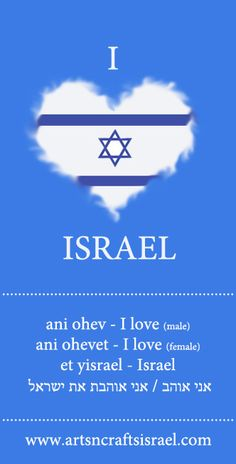 I love Israel in Hebrew. Please share with others who love Israel.