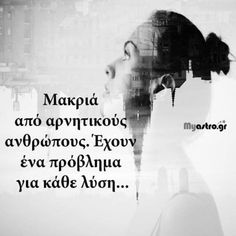 Feeling Loved Quotes, Love Quotes, Inspirational Quotes, Greek Quotes, Black And White Pictures, Picture Video, Life Hacks, Messages, Thoughts