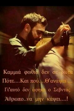 Greek Quotes, Greek Sayings, Images And Words, Perfection Quotes, Special Quotes, Simple Words, Say Something, Crete, Best Quotes