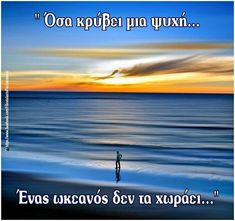 Feeling Loved Quotes, Love Quotes, Greek Quotes, My World, Character Design, Letters, Mood, Feelings, Life