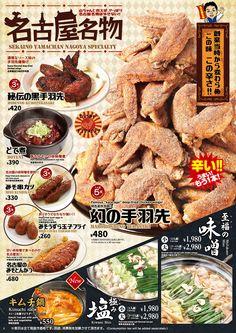 Restaurant Poster, Restaurant Menu Design, Menu Flyer, Product Catalog, New Menu, Chicken Legs, Hot Pot, Food Menu, Food Design