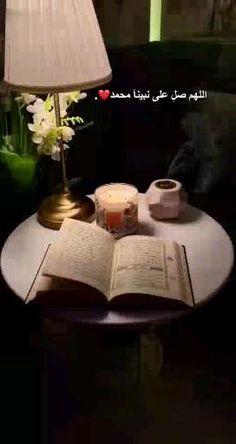 Happy Ramadan Mubarak, Quran Recitation, Quran Quotes Inspirational, Islamic Videos, Islamic Architecture, Madina, Holy Quran, Cute Couples, Allah