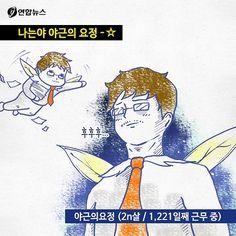 (서울=연합뉴스) 안녕하세요, '와이콜센터'입니다. 사건 사고, 사회 현상을 둘러싼 흥미로운 이야기를 카드툰으로 소개합니다.