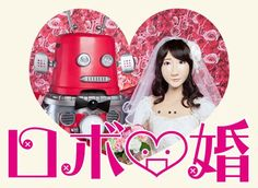 Two Robots to Join Together in Holy Matrimony - Interest - Anime News Network