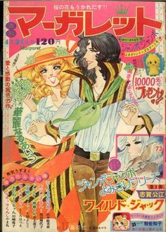 Feh Yes Vintage Manga * Google for Pinterest pals1500 free paper dolls at Arielle Gabriels The International Paper Doll Society also Google free paper dolls at The China Adventures of Arielle Gabriel *