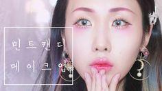 민트 캔디 메이크업 튜토리얼 w.곽토리 박스 Mint Candy Makeup Tutorial – Makeup Project
