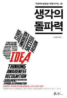 """[알라딘] """"좋은 책을 고르는 방법, 알라딘"""" I Love Books, Book Cover Design, Portfolio Design, Clever, Innovation, Success, Passion, My Love, Business"""