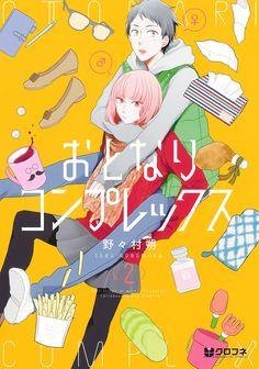 Manga Home - Read Shoujo manga online for free! Anime Watch, Childhood Friends, Cheer Up, Special Person, Manga To Read, Shoujo, Go Shopping, Webtoon, Akira