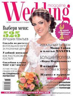 Wedding magazine #2 2012 Свадебный журнал Wedding (Веддинг Украина) Все о красивых свадьбах!