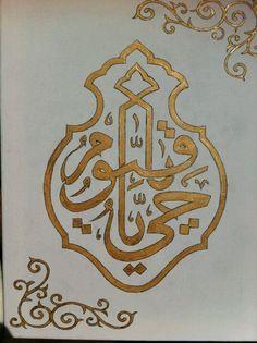 :::: PINTEREST.COM christiancross ::::  Arabic calligraphy
