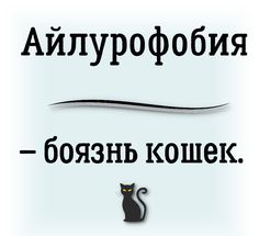 Словарь умных слов Rare Words, New Words, Aesthetic Words, Russian Language, Best Memes, Science, Psychology, Best Friends, Jokes