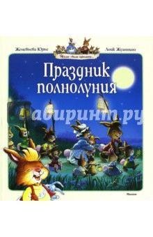 Если вы ещё не знакомы с замечательным кроличьим семейством, то скорее открывайте книжку. Вас ждёт встреча с непоседами крольчатами, почтенным кроликом-папой, тётушкой-крольчихой и их друзьями.  Сначала вы узнаете о том, как Сыроежик накануне...