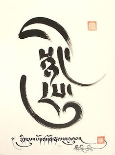 Where there is a will there's a way - Tibetan Calligraphy