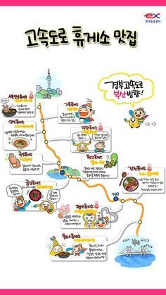 qieenplo - 0 results for travel Learn Korean, Map Design, Travel Information, Presentation Design, Tour Guide, Holidays And Events, Life Is Beautiful, Good To Know, Wonders Of The World