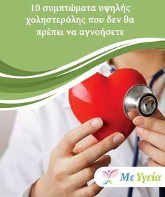 10 συμπτώματα υψηλής χοληστερόλης που δεν θα πρέπει να αγνοήσετε  Η χοληστερόλη είναι απαραίτητη για την παραγωγή χολής. Αυτή είναι υπεύθυνη για την πέψη του λίπους. Επιπλέον, συμμετέχει στην παραγωγή ορισμένων ορμονών και είναι χρήσιμη για την καρδιαγγειακή σας υγεία. Το πρόβλημα είναι ότι, αν και πολλά όργανα τη χρειάζονται, η υπερβολική χοληστερόλη προκαλεί ανεπανόρθωτη βλάβη. Το πιο ανησυχητικό είναι ότι πολλοί άνθρωποι δεν γνωρίζουν τα συμπτώματα υψηλής χοληστερόλης.