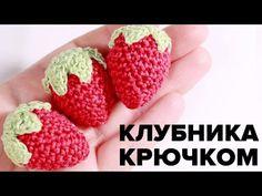 Клубника крючком ♥ Вяжем амигуруми ягодку - YouTube