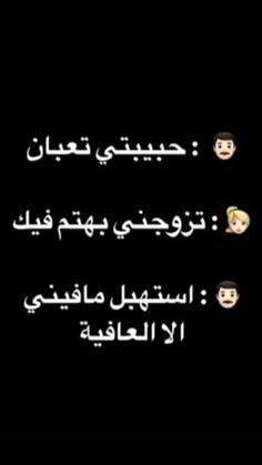 😅🏃 #H_G Arabic Memes, Arabic Funny, Funny Arabic Quotes, Funny Quotes, All Quotes, Wisdom Quotes, Life Quotes, Ios Emoji, Badass Quotes