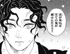 Anime Animals, Demon Slayer, Manga Boy, Manga Comics, Sailor Moon, Art Reference, Anime Art, Sketches, Animation