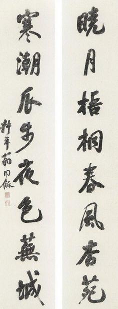 曉月梧桐春風杏苑 寒潮辰步夜色無城  翁同龢(1830-1904)同光年間書家第一
