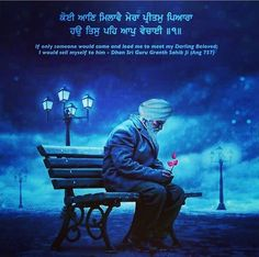 Sikh Quotes, Gurbani Quotes, Indian Quotes, Punjabi Quotes, Guru Granth Sahib Quotes, Sri Guru Granth Sahib, Religious Quotes, Spiritual Quotes, Guru Nanak Ji