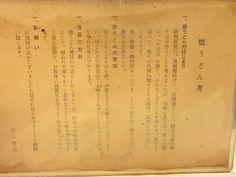 焼きうどん考だるま堂(小倉/焼きうどん)歴史の詰まった名物焼きうどん発祥の店