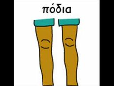 ▶ Χόκι Πόκι με εικόνες Pecs.wmv - YouTube Greek Language, Second Language, Teaching Music, Teaching Kids, Kindergarten Songs, Motor Skills, School Projects, Bart Simpson, Cool Kids