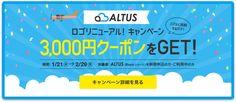 期間限定「ロゴリニューアルキャンペーン」実施中!パズルに挑戦するだけで3000円クーポンをGET! Web Banner, Sale Banner, Web Design, Flyer Design, Layout Design, Banner Online, Promotional Banners, Pop Ads, Text Layout