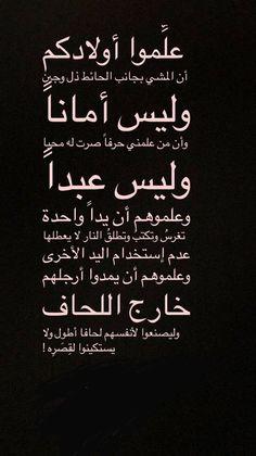 كفوا عن إنشاء جيل مفعم بالغباء والقرف☺💔 Poetry Quotes, Wisdom Quotes, Words Quotes, Me Quotes, Imam Ali Quotes, Beautiful Arabic Words, Funny Arabic Quotes, Sweet Words, Photo Quotes