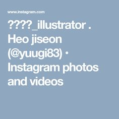 허씨초코_illustrator . Heo jiseon (@yuugi83) • Instagram photos and videos