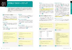 MdNの本 「現場のプロが教えるHTML+CSSコーディングの最新常識 知らないと困るWebデザインの新ルール4」 | デザイン関連の雑誌・書籍を出版するMdNのWebサイト - MdN Design Interactive - Text Layout, Book Layout, Magazine Layout Design, Editorial Design, Book Design, Infographics, Charts, Presentation, Books