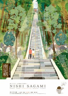 Refreshing illustrative travel posters for Nishi Sagami by a young illustrator Takayuki Ryujin based in Tokyo. Japan Illustration, Landscape Illustration, Graphic Illustration, Social Design, Storyboard, Poster Layout, Environment Design, Japanese Prints, Illustrations And Posters
