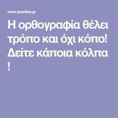 Greek Language, Speech And Language, Kids Education, Special Education, Parenting Advice, Kids And Parenting, Learn Greek, Greek Quotes, School Hacks