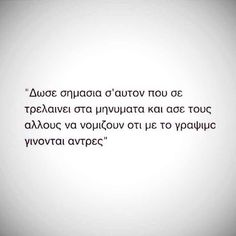 ... S Quote, Love Quotes, Fighter Quotes, Greek Quotes, Love You, My Love, Love Story, Qoutes, Lyrics